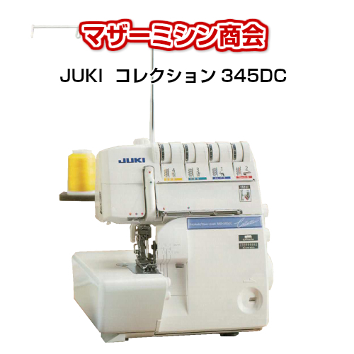 JUKI ジューキ2/3/4/5本糸+カバーステッチ付きロックミシン コレクション345DC