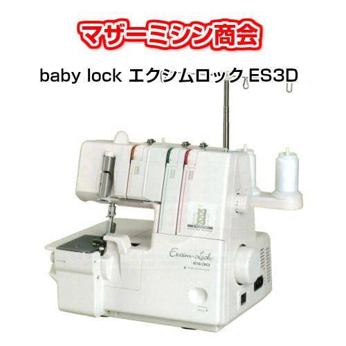 baby lock ベビーロック エクシムロックES3D【5年保証】【防振・防音マット・ロック糸3本プレゼント】【ビニールカバー付】 ロックミシン みしん 本体 かがり縫い 簡単 1本針3本糸