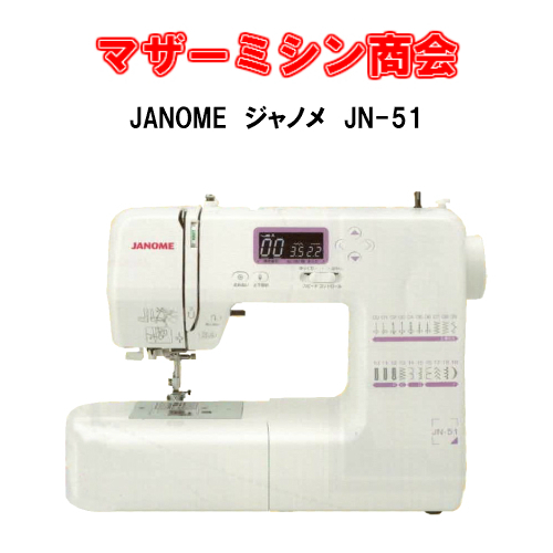 JANOME ジャノメミシン JN-51 コンピューターミシン【ミシン】【ミシン本体】【みしん】【自動糸調子】【5年保証】【LEDライト】