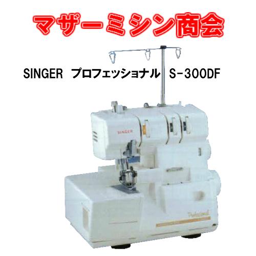 SINGER シンガー プロフェッショナル S-300DF 3本ロックミシン【ミシン】【みしん】【本体】【5年保証】【初心者】