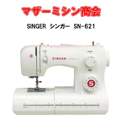 SINGER シンガー simple SN-621シンガーミシン フットコントローラータイプ【5年保証】【ミシン】【コンパクト】【みしん】【本体】【初心者】【電動ミシン】