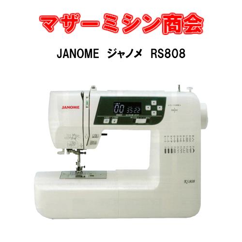 カンタン操作のコンピュータミシン JANOME RS 808 【本体】【自動糸調子】【みしん】【5年保証】【初心者】