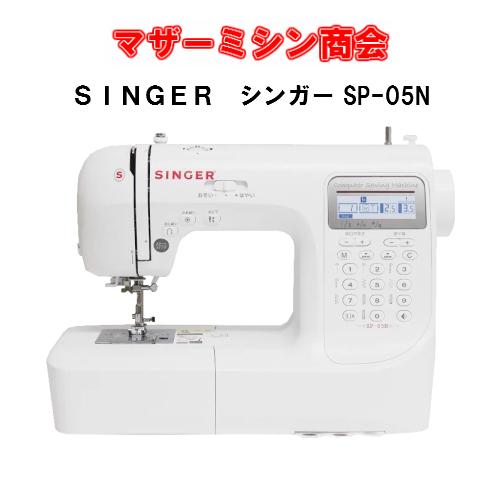 SINGER シンガー SP-05N【ハードケース付き】【ミシン】【みしん】【本体】【5年保証】【初心者】