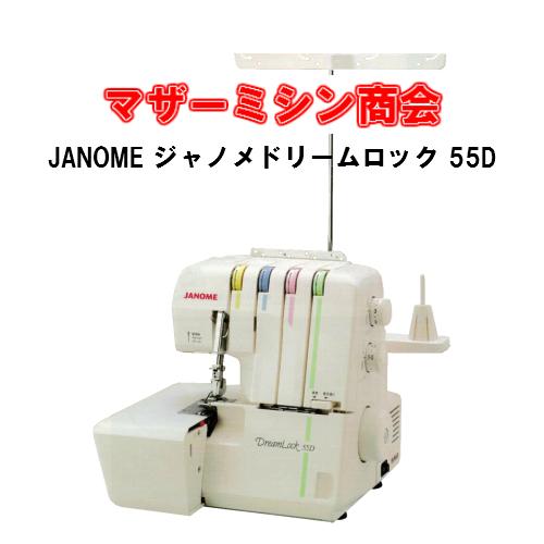 JANOME ジャノメミシン ドリームロック55D ロックミシン【本体】【DreamLock】【4本ロックミシン】【差動送り】