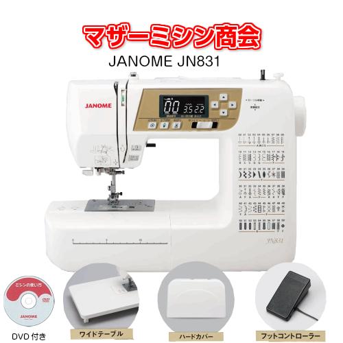 【4月25日入荷予定】自動糸調子 ジャノメ JANOME JN831 コンピューターミシン ミシン みしん 5年保証 送料無料 本体 自動 ワイドテーブル ハードカバー フットコントローラー LEDライト DVD付き 入園入学