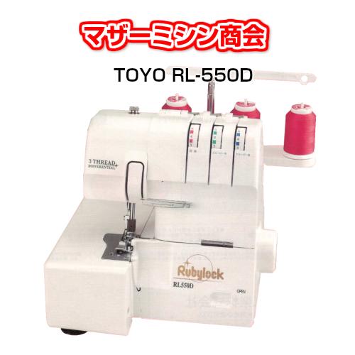 TOYO ルビーロック RL-550D 1本針3本糸差動送り付きロックミシン  送料無料