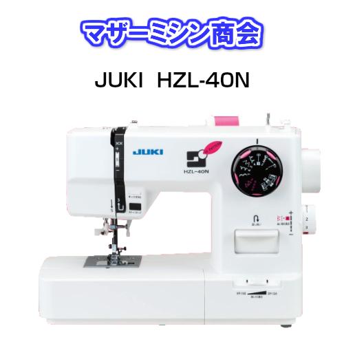 JUKI ジューキ 新商品 HZL‐40N(HZL40N) 電子ミシン 5年保証 送料無料