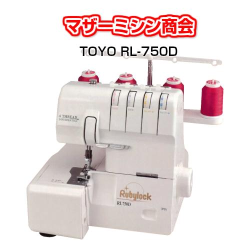 送料無料】TOYO ルビーロックミシン RL-750D 差動付き 2本針4本糸ロックミシン ミシン かがり縫い 安全 簡単きれい 4本ロック