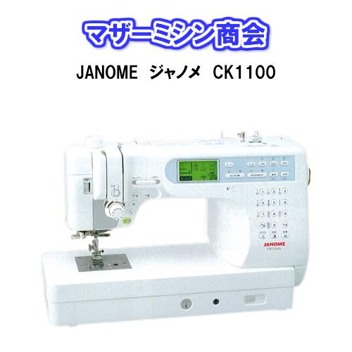 【送料無料】JANOME ジャノメミシン CK1100【5年保証】【コンピューターミシン】【フットコントローラー/糸立て台付き】ジャノメ コンピュータミシン コンピュータ 液晶 ツインライト キルト ステッチ 自動糸切り