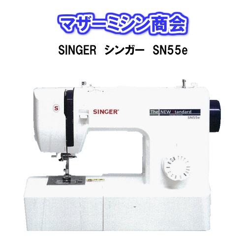 ミシン 本体 初心者 安い シンガー 電動ミシン SN55e フットコントローラータイプ LEDライト