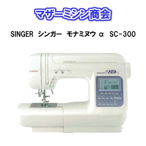 SINGER シンガー mon ami nuαアルファ SC-300【ミシン】【コンピューターミシン】【自動糸調子】【みしん】【本体】【5年保証】【初心者】