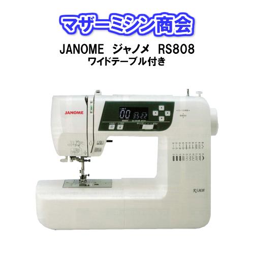 カンタン操作のコンピュータミシン JANOME RS 808 ワイドテーブル付き ハードケース付属【本体】【自動糸調子】【みしん】【初心者】【5年保証】【ジャノメ】