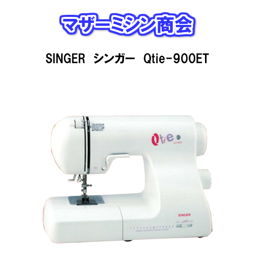 SINGER シンガー コンパクトミシン Qtie-900ET【ミシン】【コンパクト】【みしん】【本体】【初心者】