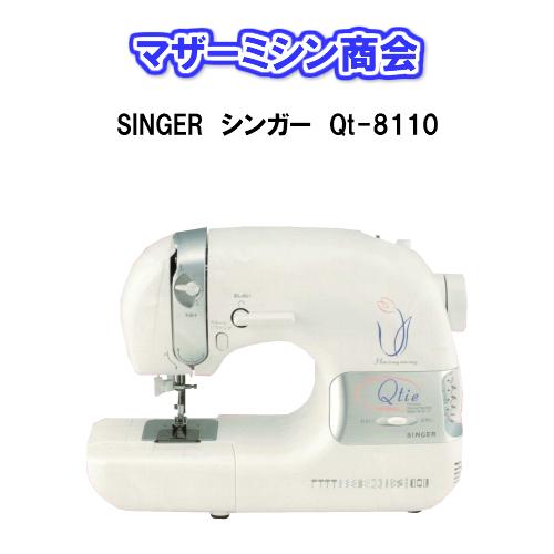 SINGER シンガー Qtie キューティー QT-8110【5年保証】【ハードケース付き】【ミシン】【コンパクト】【みしん】【本体】【初心者】