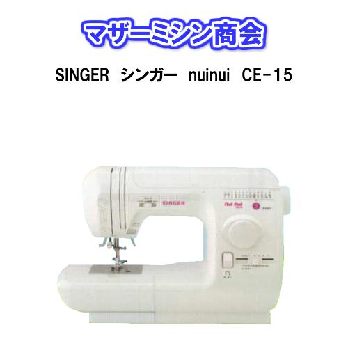 SINGER シンガー nuinui CE-15 【5年保証】【ミシン】【コンパクト】【みしん】【本体】【初心者】