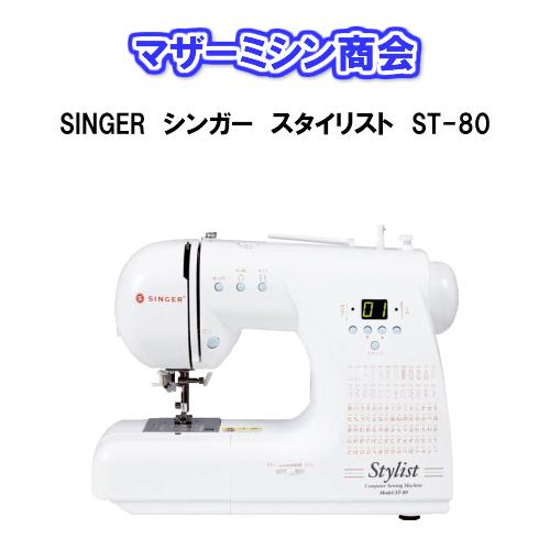 SINGER シンガー スタイリスト stylist Model ST-80【コンピューターミシン】【文字縫い】【ミシン】【みしん】【本体】【5年保証】【初心者】