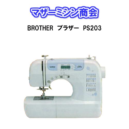 ブラザーミシン PS-203 フットコントローラーサービス