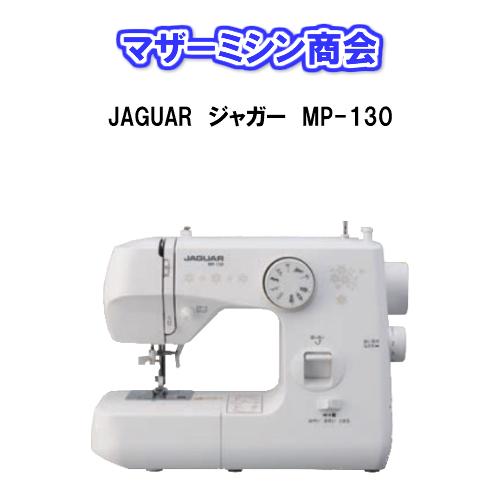 JAGUAR ジャガー 電動ミシンMP-130 【ワイドテーブル付き】【ミシン】【コンパクト】【みしん】【本体】【初心者】【5年保証延長キャンペーン中!】
