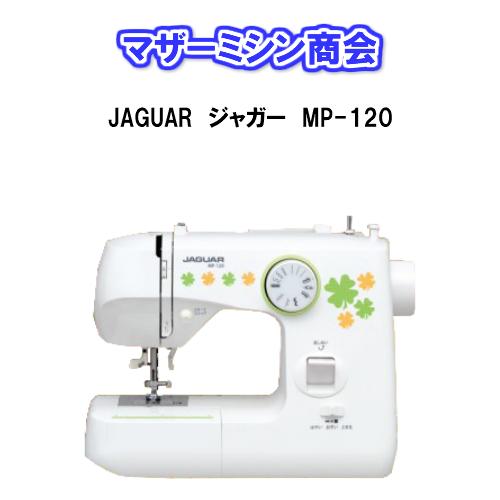 ジャガー JAGUAR 電動ミシン MP-120ジャガー JAGUAR 電動ミシン MP-120【5年保証】【ミシン】【コンパクト】【ワイドテーブル付き】【みしん】【本体】