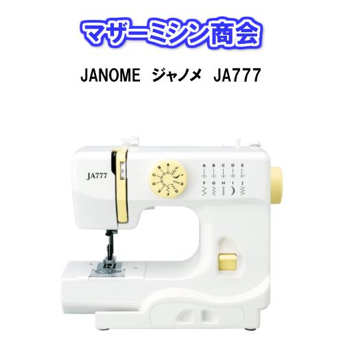 ジャノメ JANOME コンパクト電動ミシン JA777 【ミシン】【コンパクト】【みしん】【本体】【初心者】
