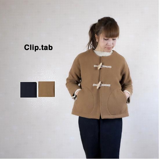 再値下げ!【SALE30%OFF】 clip tab(クリップタブ)二重織ソフトメルトン トグルジャケット  3184J-002【21302】☆