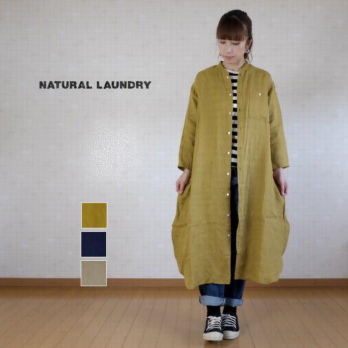 2020AW NATURAL LAUNDRY(ナチュラルランドリー)L/C Wガーゼ ロングシャツワンピース 7204O-007
