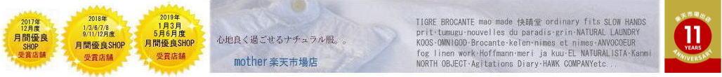 mother 楽天市場店:TIGRE BROCANTE、prit、快晴堂、mao made等を扱うセレクトショップです♪