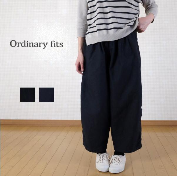 1年保証 ordinary fits オーディナリーフィッツ ボールパンツ OF-P047OW wash one 結婚祝い