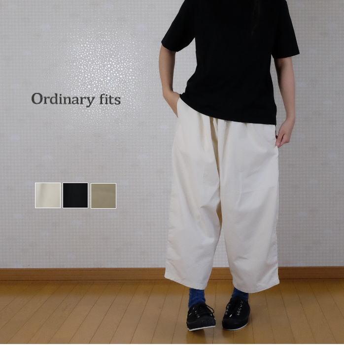 2020SS ordinary fits(オーディナリーフィッツ)ウェザーコットン ボールパンツ OF-P051