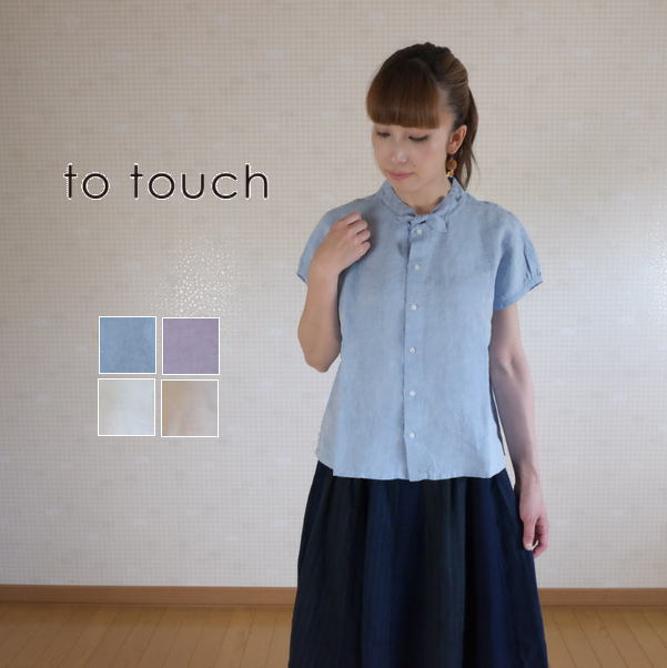 【SALE20%OFF】to touch (トゥタッチ)リネン スカーフフレンチシャツ TO19T-08 【sdfg】【p2】