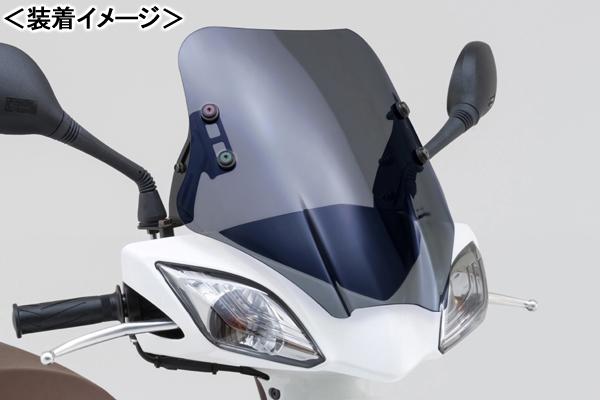 【あす楽対応】DAYTONA ウインドシールドSS/シグナスX125(13-)[1YP] 79791
