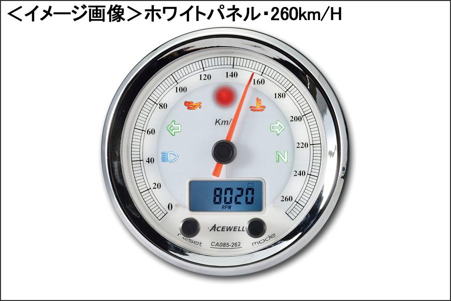 ACEWELL CA085-262-B 多機能デジタルメーター 260Km/H(ブラックパネル) CA085-262-B