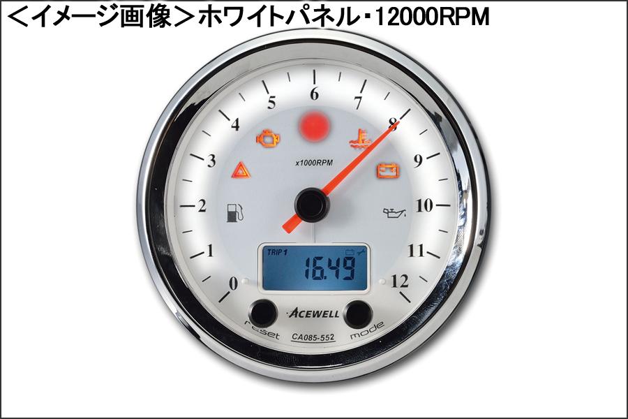 ACEWELL CA085-552-W 多機能デジタルメーター 12000RPM(ホワイトパネル) CA085-552-W