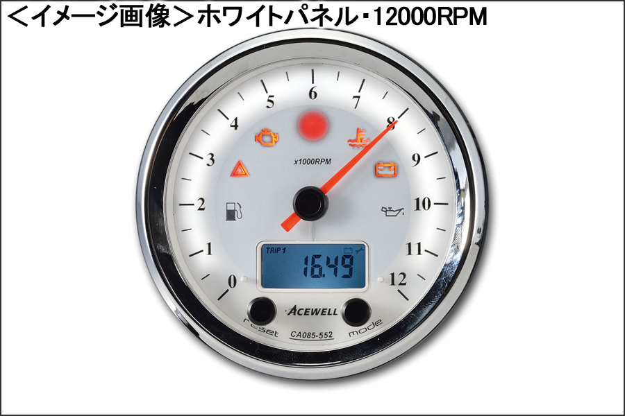 ACEWELL CA085-452-B 多機能デジタルメーター 9000RPM(ブラックパネル) CA085-452-B