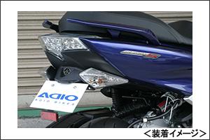 ADIO フェンダーレスキット(ナンバーステー)スリムリフレクター付き/マジェスティS[SG28J] BK41213
