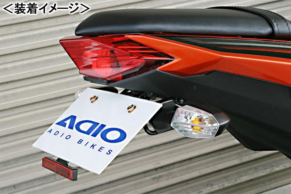 ADIO フェンダーレスキット(ナンバーステー)/Ninja250(13-)・Z250(13-) BK41402