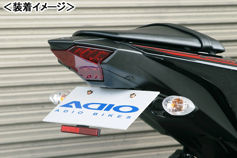 ADIO フェンダーレスキット(ナンバーステー)/YZF-R25[RG10J]・YZF-R3[RH07J] BK41214