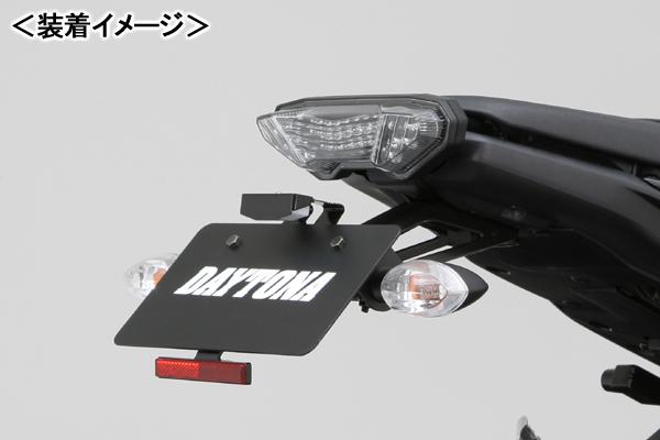 【あす楽対応】DAYTONA LEDフェンダーレスキット/MT-09(14) 91619