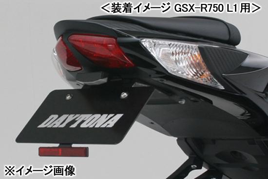 DAYTONA フェンダーレスキット(車検対応LEDライセンスランプ付き)/GSX-R600 L1(11年) 76808