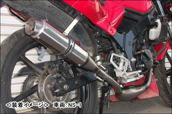 R.S.Y. 走り屋倶楽部 80φステンレス チャンバー/NS-1[AC12] 115-HC80ST-NS1