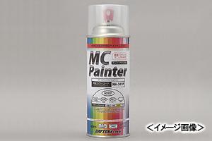 デイトナ ケミカル 塗装関連 MCペインター 超特価SALE開催 DAYTONA 春の新作 K12 ライムグリーン 68533 7F KAWASAKI