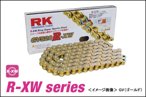 RK BL520R-XW (130リンク)BLブラックチェーン BL520R-XW-130
