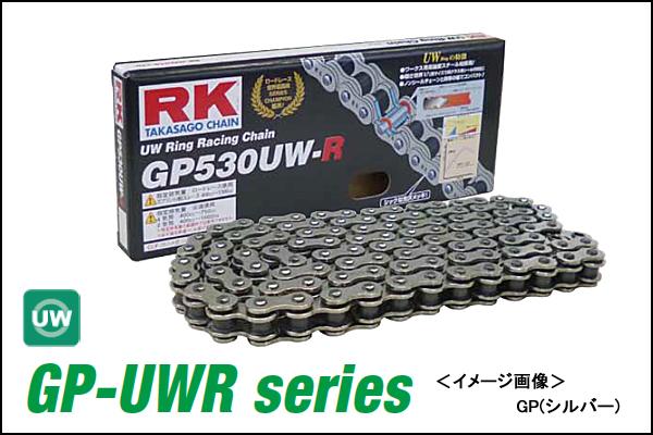 RK GP525UW-R(110リンク)GPシルバーチェーン GP525UW-R-110
