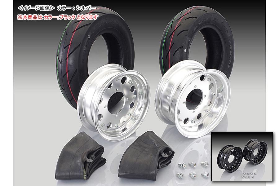KITACO 8インチ アルミホイール入門SET ブラック(ワイド スタイル)/モンキー・ゴリラ 599-1123550