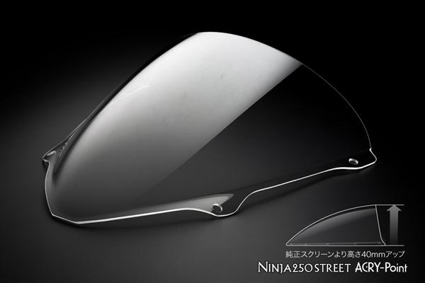ACRYPOINT Ninja250R (08-11年) ストリートタイプスクリーン (クリア) 140141