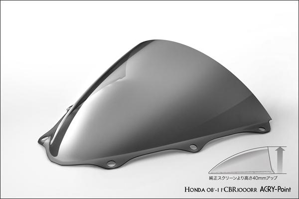 ACRYPOINT CBR1000RR (08-11年) ストリートタイプスクリーン (スモーク) 160021