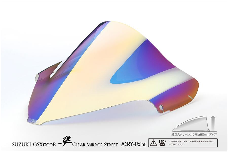 ACRYPOINT GSX1300R 隼 (08-13年) ストリートタイプスクリーン (クリアミラー) 180001