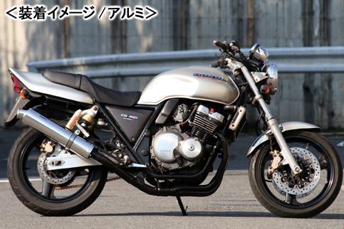 REALIZE Aria SUS TypeC(ステンレス) マフラー/CB400SF・CB400SFハイパーVTEC[NC31・NC39] 502-SO-003-01