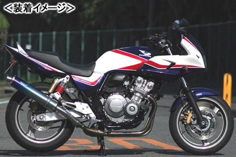 REALIZE Aria Ti TypeCキャタライザー付(チタン) マフラー/CB400SF[NC42] 504-SO-001-01C