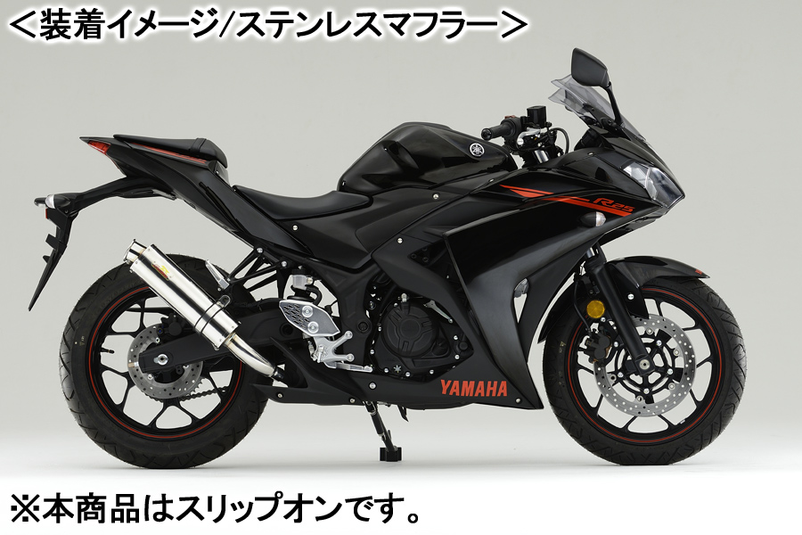 REALIZE Aria Ti TypeC(チタン) マフラー/YZF-R25・YZF-R3 511-SO-001-01